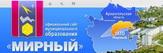 Официальный сайт администрации Мирного